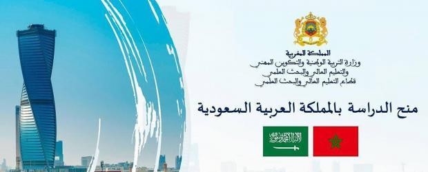 جامعة الملك سعود بالمملكة العربية السعودية منح دراسية بسلك البكالوريوس Universite Abdelmalek Essaadi